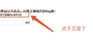 新版NewBugKu-Web3-3秒提交答案获得flag Writeup