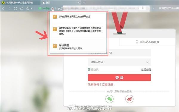 国内首家!360浏览器推出自有根证书计划