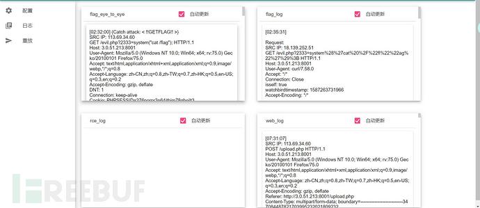 WatchBird: 专为AWD而生的新一代纯PHP防火墙