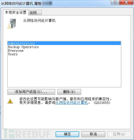Windows安全配置加固