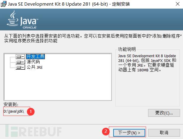 Java8环境的搭建